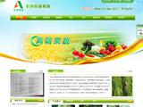 山东省绿色农业科技开发有限公司
