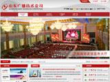 山东广播电视技术公司