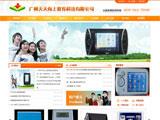 广州天天向上教育科技有限公司