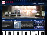 济南文博影音技术有限公司