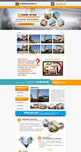 工程类营销型网站