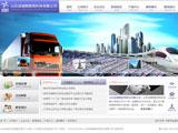山东成城物联网科技有限公司