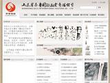 山东省齐鲁国际拍卖有限公司