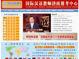 济南国际汉语教师资格认证中心