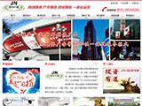 济南搜创广告传媒